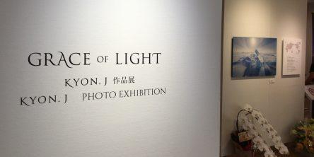 地球は美しい! KYON.J 作品展「GRACE OF LIGHT」