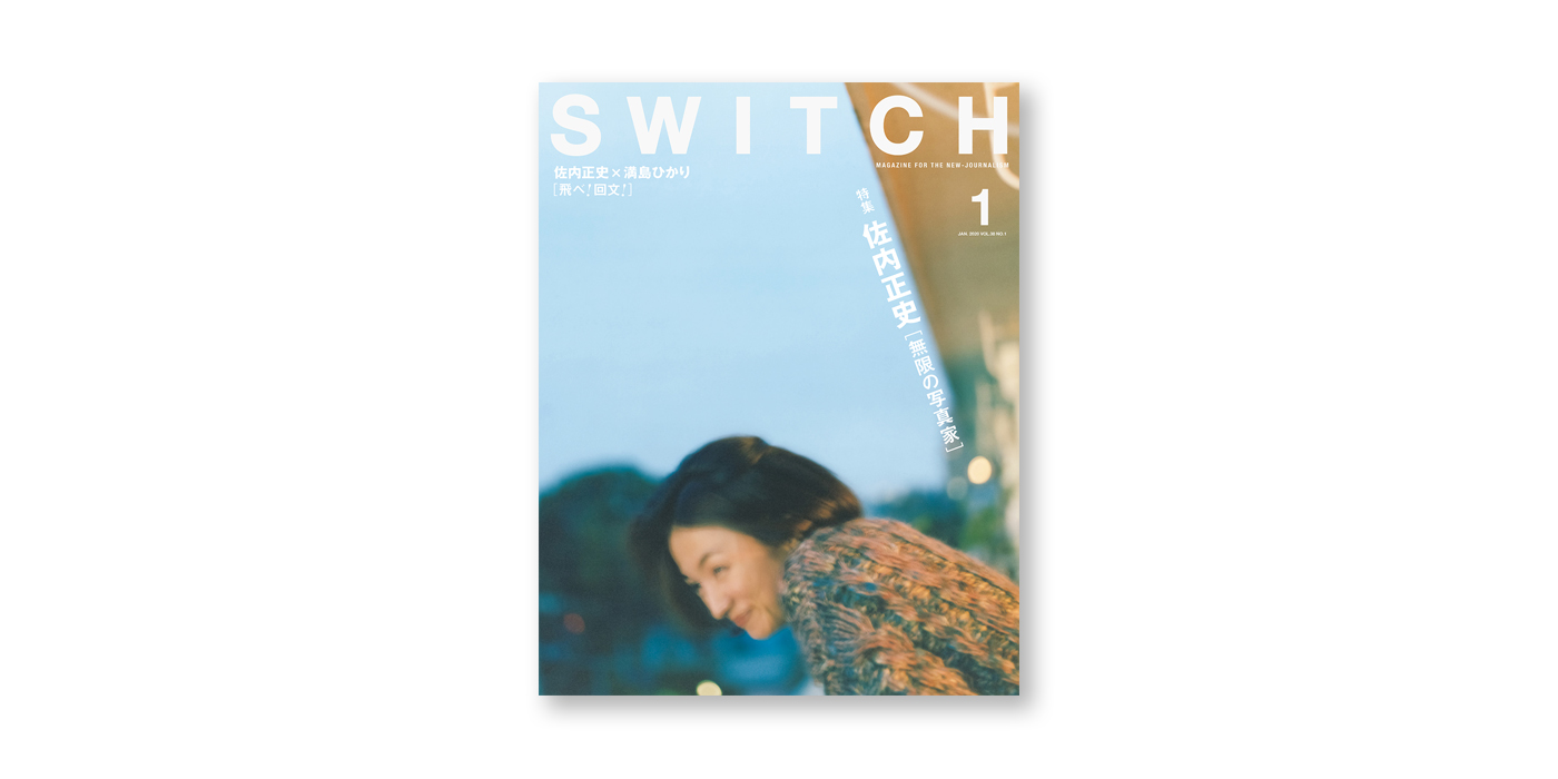 2020switch_top