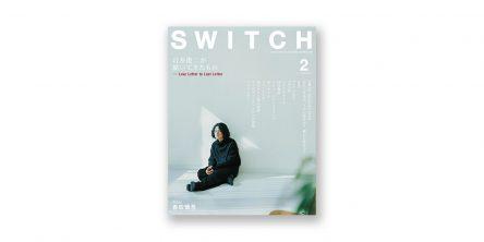 SWITCH「特集 岩井俊二が描いてきたもの」(2020年2月号)