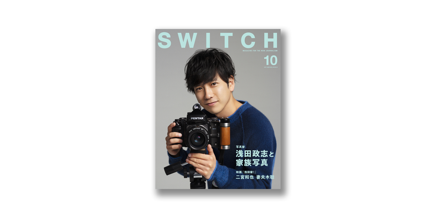 202009_switch_top