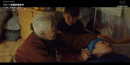 チリ、モンゴル、イギリスで制作された3本のショートフィルム「+81 FILM」プロジェクト。柿本ケンサク インタビュー最終回。