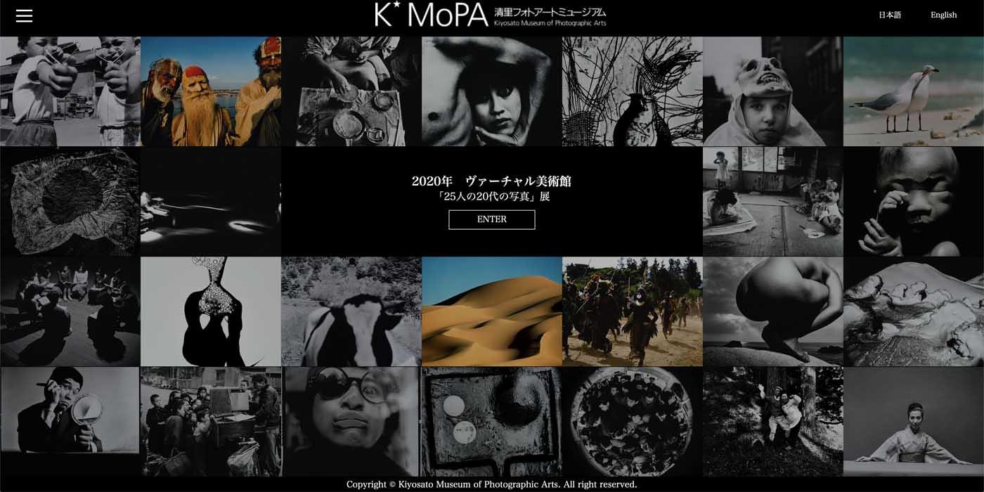清里フォトアートミュージアム(K★MoPA)ヴァーチャル美術館開設 第1回「25人の20代の写真」展