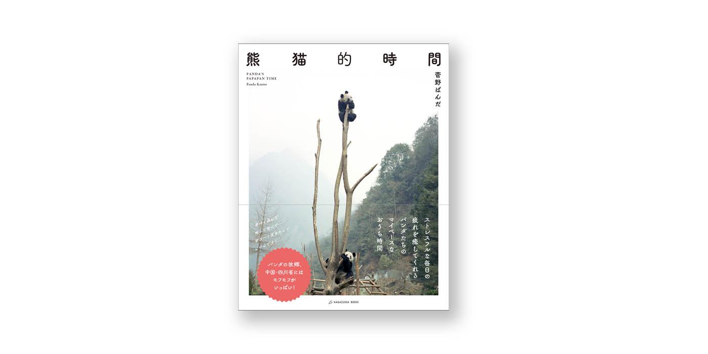 菅野ぱんだ写真集『熊猫的時間(パンダのじかん)』