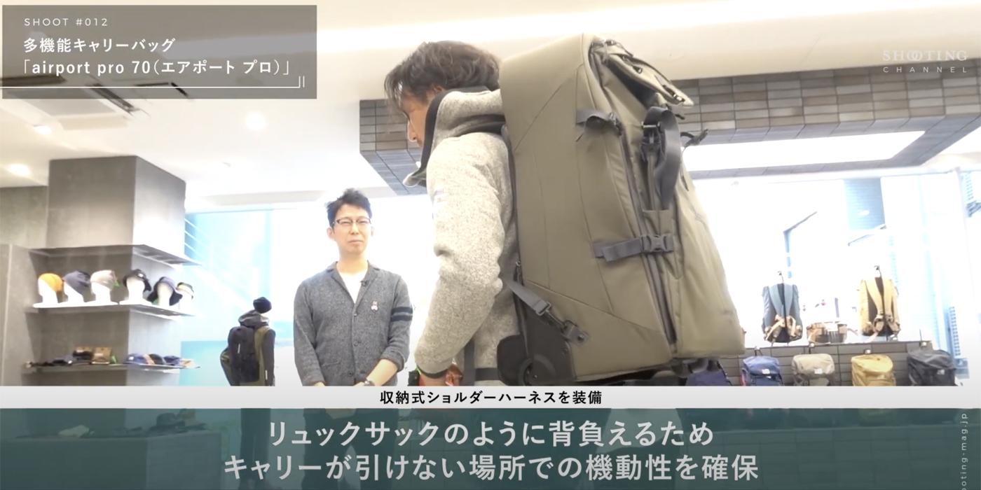 #012 谷口京氏とカリマーストア原宿を訪問。ロケ撮影に最適なギアを紹介(バッグ・キャリーケース編)