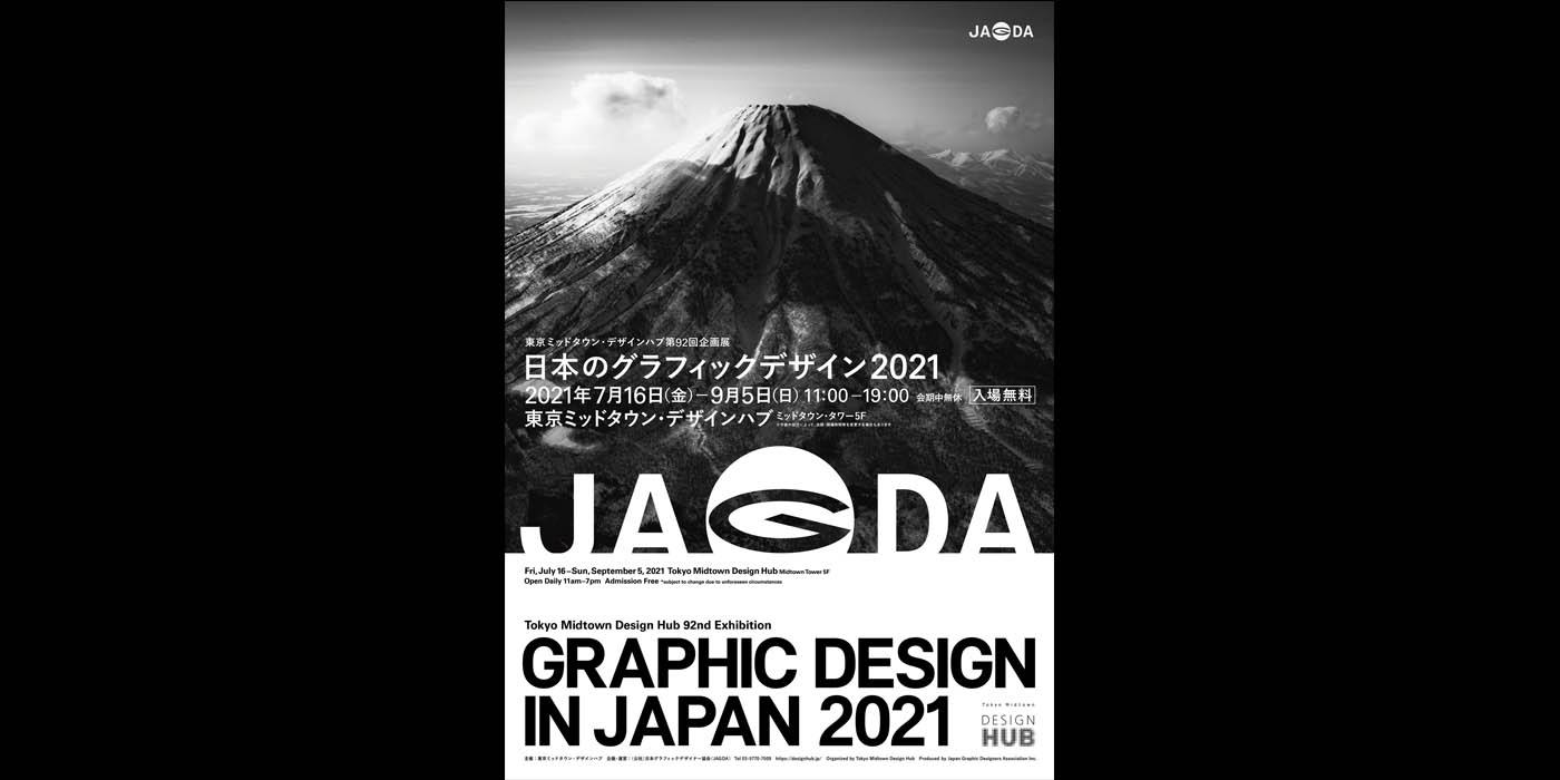 東京ミッドタウン・デザインハブ第92回企画展「日本のグラフィックデザイン2021」